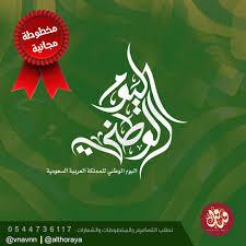 50 مخطوطة مخطوطات اليوم الوطني السعودي Gfx4arab Free Fonts