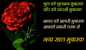 happy new year wishes messages quotes sayings sms for friends
