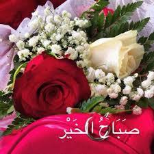 Manahi On Twitter صباح الخير لكل من في ابتسامتهم صباح وفي