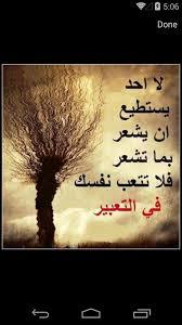 صور عرض عتاب شاهد غرائب صور العرض عتاب وزعل