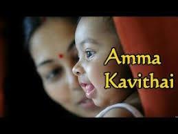 amma kavithai my first love