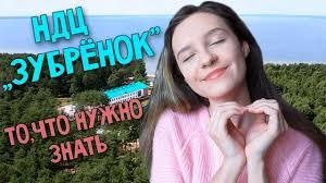 "ЛАГЕРЬ ""ЗУБРЁНОК""/ КОМНАТА, ВОЖАТЫЕ, ШКОЛА, ПИТАНИЕ... - YouTube"