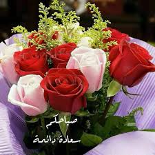 Dara3ta دراعطة بسم الله الرحمن الرحيم صباح الخير والخيرات
