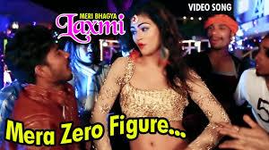 Mera Zero Figure Full Song - New Hindi Item Song 2019 | Meri Bhagya Laxmi -  YouTube