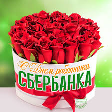 День кадрового работника в России открытки