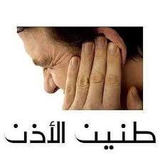 طنين_الأذن Instagram posts (photos and videos) - Picuki.com