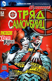 Отряд Самоубийц №7 (Suicide Squad #7) - читать комикс онлайн бесплатно
