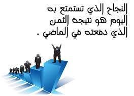 صور تهنئة بالنجاح رمزيات وخلفيات عن النجاح Photo Poster Image