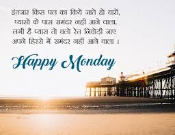 good morning monday quotes images for whatsapp facebook good