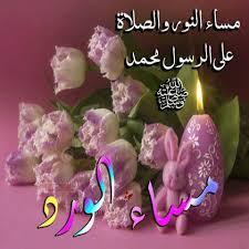 صور متحركة تهاني الصباح ومساء For Android Apk Download