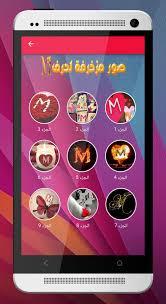 صور حرف M مزخرفة 2020 بدون نت For Android Apk Download