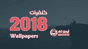خلفيات 22 خلفيات العام الجديد 2018