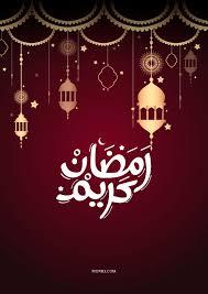 صور خلفيات رمضان كريم مبارك شهر رمضان خلفيات رمضانية للموبايل