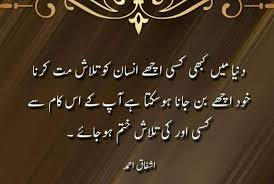 pin by ayesha imran on advice urdu quotes family quotes quotes