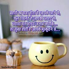 good morning shayari in hindi for