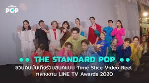 THE STANDARD POP ชวนคนบันเทิงร่วมสนุกแบบ Time Slice Video Reel กลางงาน LINE  TV Awards 2020 - YouTube