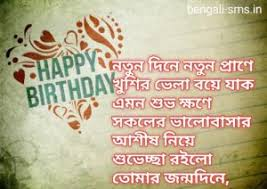 happy birthday in bengali best bangla wishes sms quotes