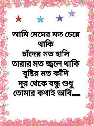 love shayari in bengali for friend