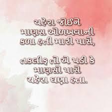 fake people multi faced fake people quotes gujarati