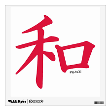 Crimson Red Chinese Peace Sign Wall Sticker Zazzle Com