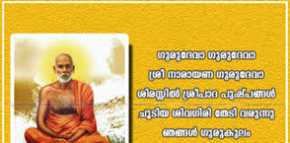 malayalam quotes greetings pictures photos images