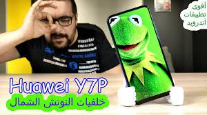 Huawei Y7p Nova 7i خلفيات نوتش الخرم الشمال Youtube