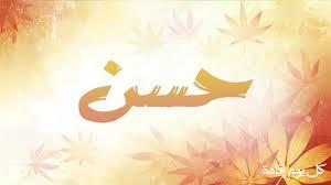 خلفيات اسم حسن حبيبي اسم حسن بزخرفات صباحيات