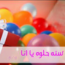 صور عن عيد ميلادي عيدك اجمل الاعياد كيف