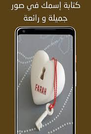 كتابة إسمك في صور جميلة و رائعة For Android Apk Download