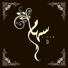اسم سهام بالصور حمل صور اجمل اسم روعه صباحيات