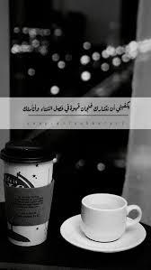 همسه يكفيني أن نتشارك فنجان قهوة في فصل الشتاء وأتأملك