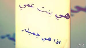 بنات عمي صور عن مكانه و منزله بنات العم عبارات
