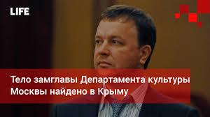 Тело замглавы Департамента культуры Москвы найдено в Крыму - YouTube