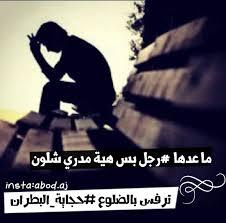 صور خيانه صور حزن صور بنات حزينه صور وداع صور فراق صور بكاء
