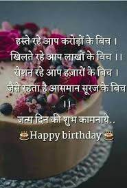 happy birthday wishes for girlfriend in hindi r tic