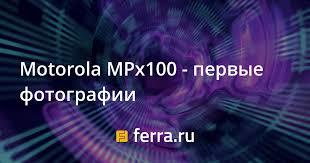 Motorola MPx100 - первые фотографии ...