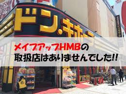 メイプアップ】HMBサプリ公式サイト限定500円!最安値キャンペーン実施中!