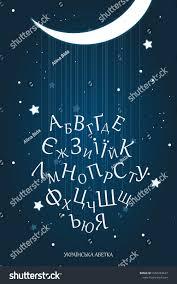 Ukrainian Cyrillic Moon Night Alphabet Kids Stock Vector Royalty Free 1650463627