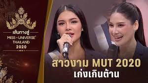 เส้นทางสู่ Miss Universe Thailand 2020 | สาวงาม MUT 2020 เก่งเกินต้าน -  YouTube