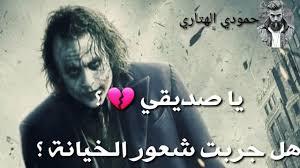 احلى مقاطع حزينة الخيانة مقاطع حب أغاني حب أقوال الجوكر