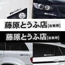 Redsuns Initial D Red Suns Car Decal Vinyl Vehicle Bumper Sticker Jdm Funny For Sale Online Ebay