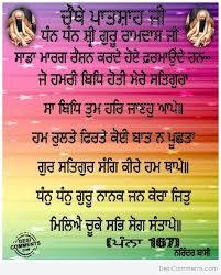 chouthe patshah dhan dhan sri guru ram das ji com