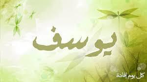 خلفيات باسم يوسف صور اسم يوسف وداع وفراق