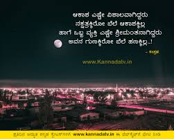 inspiring quotes in kannada kannada tv