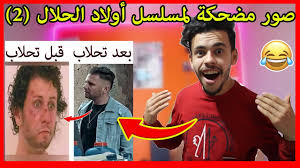 أغرب صور مضحكة لمسلسل أولاد الحلال ج2 طرولات ضحك