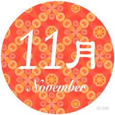おしゃれな和柄の11月の無料イラスト素材|イラストイメージ