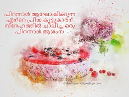 malayalam birthday wishes messages greetings com