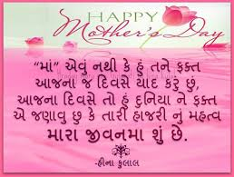 happy mothers day quotes in gujarati happy veterans day