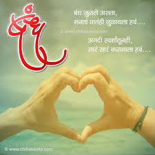 propose to girlfriend in marathi how to propose girlfriend in marathi