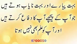 pin by erum on sachi baten qoutes about love poetry quotes